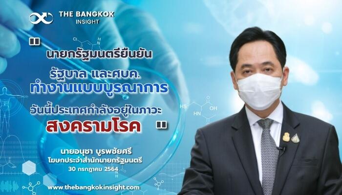 อนุชา โฆษกรัฐบาล Quote