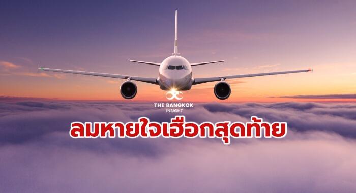 เครื่องบิน22