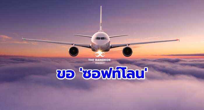 เครื่องบิน222