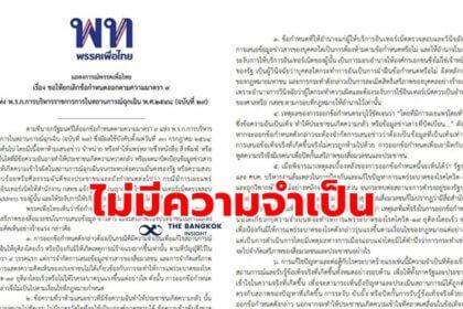 รูปข่าว 'เพื่อไทย' ออกแถลงการณ์ 6 ข้อจี้ 'รัฐบาล' ยกเลิกมาตรา 9 ลั่นไม่จำเป็น