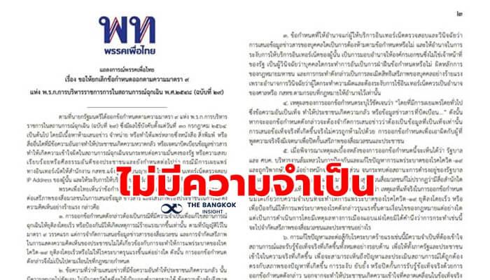 เพื่อไทย317641