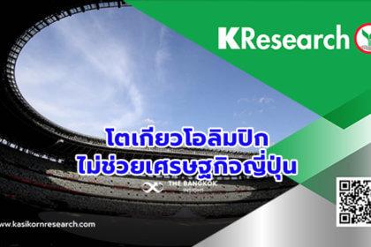รูปข่าว โตเกียวโอลิมปิก ไม่ช่วยเศรษฐกิจญี่ปุ่น-ส่งออกไทย