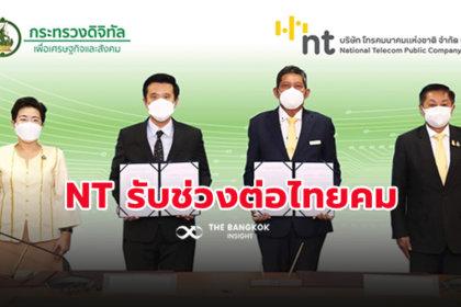 รูปข่าว NT เสียบบริหารไทยคม หลังหมดสัมปทาน 30 ก.ย.นี้