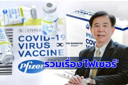 รูปข่าว 'หมอเฉลิมชัย' รวม 11 เรื่องควรรู้ 'วัคซีนไฟเซอร์' ที่ใครก็อยากฉีด