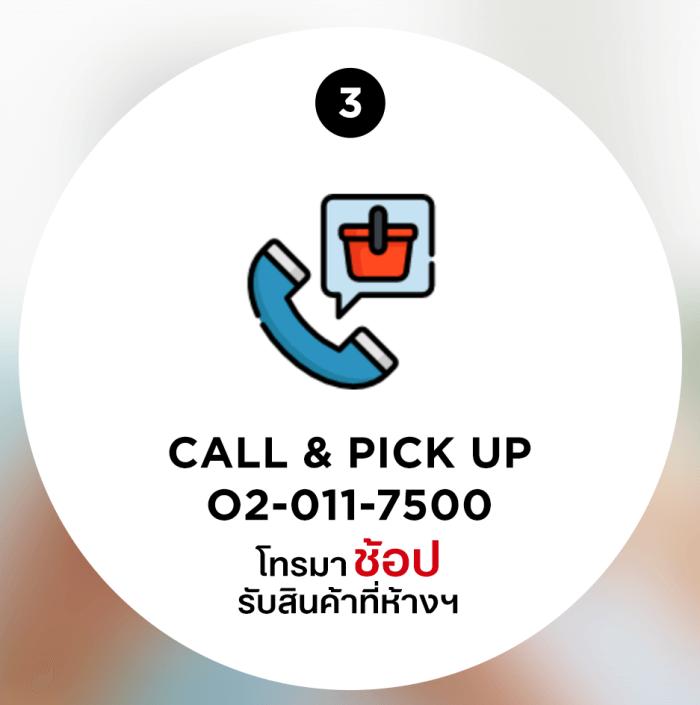 03 บริการ Call Pick Up