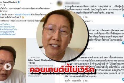 รูปข่าว คอนเทนต์นี้ไม่เวิร์ค แฟนนางงามไม่ปลื้ม เพจ Miss Grand Thailand แซะ #มิสยูนิเวิร์สนกหวีด