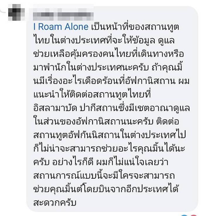 7 มิ้นท์ IRoamAlone4