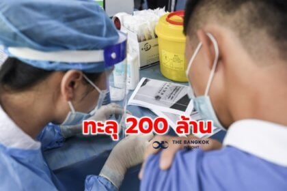รูปข่าว 'อนามัยโลก' ชี้ ยอดป่วยโควิด-19 จ่อทะลุ 200 ล้านราย