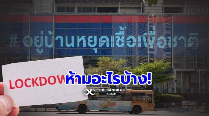 Curfew lockdown 210710 1
