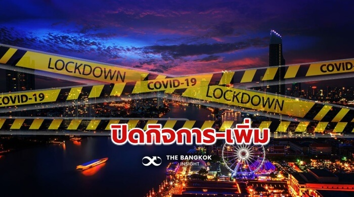 Curfewlockdownด่าน 210716