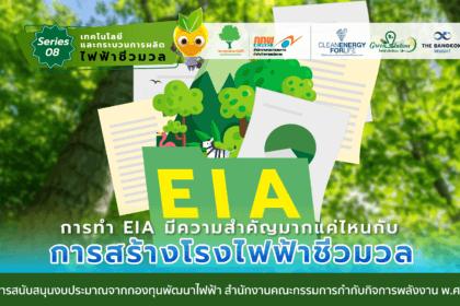 รูปข่าว การทำ EIA มีความสำคัญมากแค่ไหนกับการสร้างโรงไฟฟ้าชีวมวล