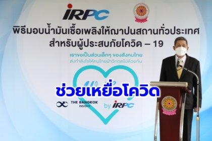 รูปข่าว 'IRPC' มอบน้ำมันเชื้อเพลิง 'ฌาปนสถาน' ทั่วประเทศ ช่วยงานศพเหยื่อ 'โควิด-19'