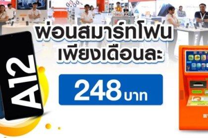รูปข่าว 'ซัมซุง-ตู้บุญเติม-KBTG-TG FONE' ผนึกกำลังคืนกำไรลูกค้า เปิดผ่อน 'Galaxy A12' แค่เดือนละ 248 บาท