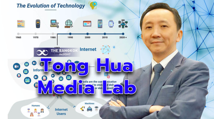Tong Hua Media Lab e1626259791630