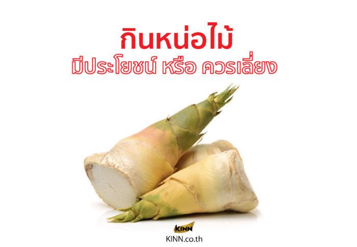 bangkokกินหน่อไม้มีประโยชน์หรือควรเลี่ยง e1627628534730
