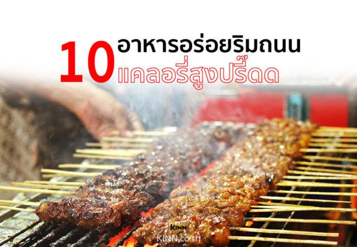 bangkok 10 อาหารอร่อยริมถนน แคลอรี่สูงปรี๊ดด 01 e1626021145296