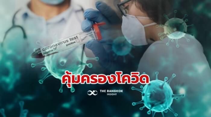 cell virusโควิดใน ม 210716 2