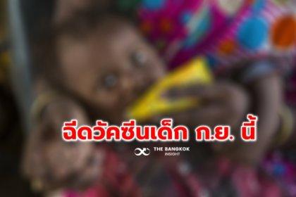 รูปข่าว 'อินเดีย' จ่อฉีด 'วัคซีนโควิด' ให้เด็ก ก.ย.นี้ หวังตัดวงจรระบาด