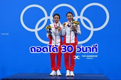 รูปข่าว 'โอลิมปิก' ผ่อนกฎเหล็ก นักกีฬาถอดหน้ากากถ่ายรูปได้ 30 วินาที