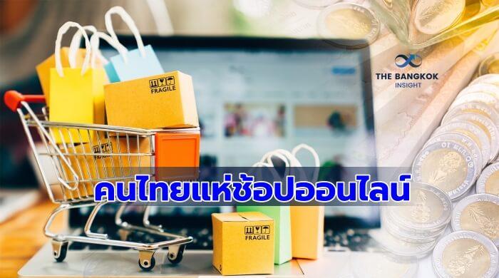 คนไทย ช้อปออนไลน์