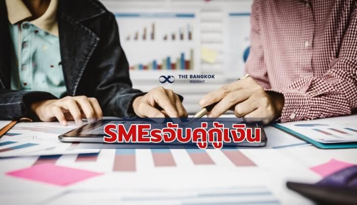 SMEs ส่งออก