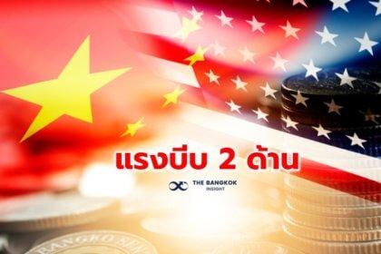รูปข่าว กลืนไม่เข้าคายไม่ออก! 'ธุรกิจแดนมังกร' ระดมทุนต่างประเทศ เจอบีบ 2 ด้าน 'จีน-สหรัฐ'