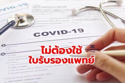 รูปข่าว 'สมาคมประกันวินาศภัยไทย' แจ้งสมาชิก จ่ายสินไหม 'โควิด' ไม่ต้องใช้ใบรับรองแพทย์