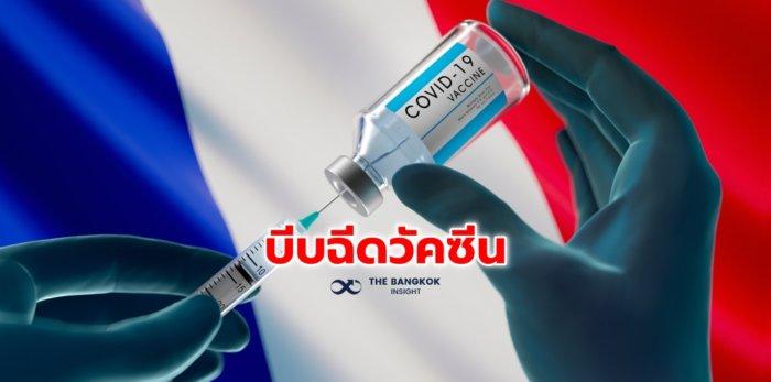 จองคิวฉีดวัคซีน