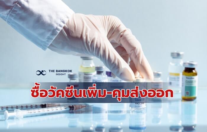 คณะกรรมการวัคซีนแห่งชาติ