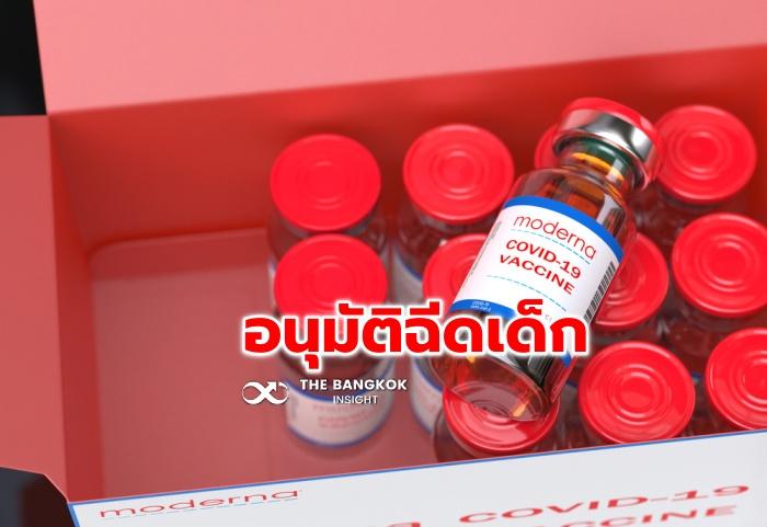 วัคซีนโมเดอร์นา