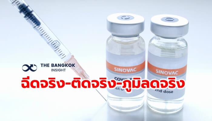วัคซีนซิโนแวค