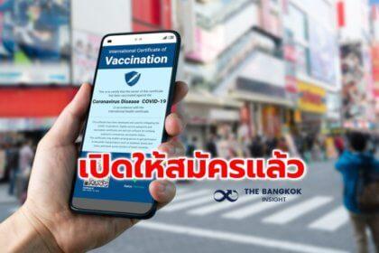 รูปข่าว ญี่ปุ่นจ่อใช้ 'วัคซีนพาสปอร์ต' คนฉีดวัคซีนโควิด-19 ครบ 2 โดส
