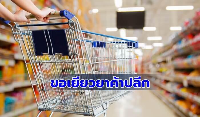 สมาคมผู้ค้าปลีกไทย