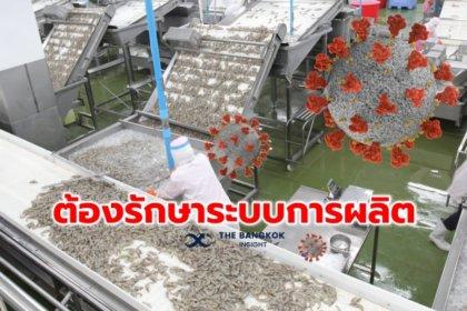 รูปข่าว 'โรงงานติดโควิด' รอบใหม่พุ่ง 518 แห่ง 'ศบค.' ชี้ยังต้องรักษาระบบการผลิตไว้ ช่วยนำรายได้เข้าประเทศ