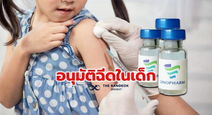 วัคซีนซิโนฟาร์ม