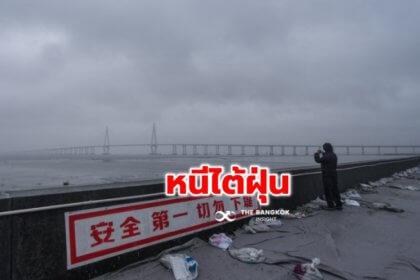 รูปข่าว จีนสั่งอพยพประชาชนครึ่งล้าน หนี 'ไต้ฝุ่นอินฟา' หลังถล่ม 'เซี่ยงไฮ้' น้ำท่วม-ไฟดับ