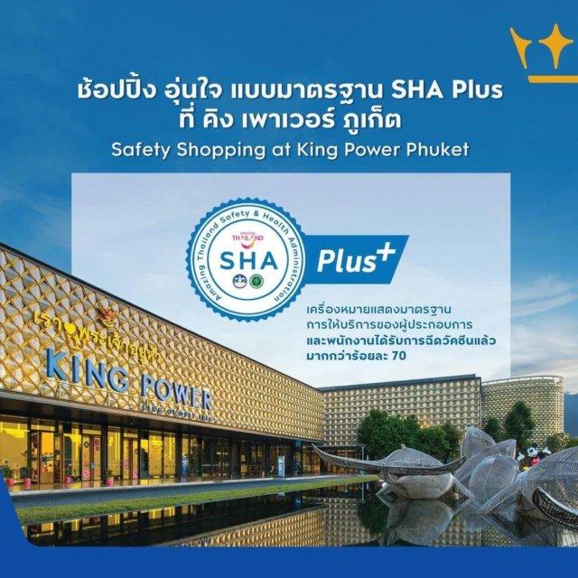 thumbnail SHA Plus e1625118977982