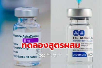 รูปข่าว 'รัสเซีย' ไฟเขียวทดลอง วัคซีนสูตรผสม 'สปุตนิค-แอสตร้าเซนเนก้า'