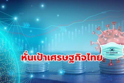 รูปข่าว โควิดสาหัส!! กกร.หั่นเป้าเศรษฐกิจไทยปีนี้เหลือติดลบ 1.5-0%