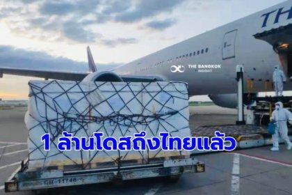 รูปข่าว ซิโนฟาร์ม 1 ล้านโดส ล็อตที่ 5 เดินทางถึงไทย พรุ่งนี้เปิดฉีดที่ไหน เช็คด่วน!