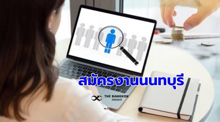 ชาวนนทบุรี หางาน