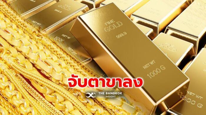 ทองคำ ๒๑๐๘๑๒
