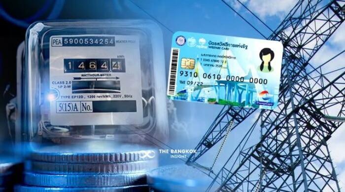 บัตรคนจน ๒๑๐๘๓๐ 0 1