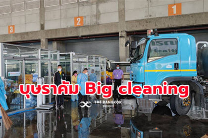 รูปข่าว รพ.บุษราคัม Big cleaning จุดแรกรับผู้ป่วย จัดระบบรับกลุ่มเปราะบาง