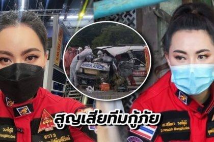 รูปข่าว 'บุ๋ม ปนัดดา' แจ้งข่าวเศร้า หลังสูญเสียทีมกู้ภัย จากอุบัติเหตุรถยนต์ตัดหน้า
