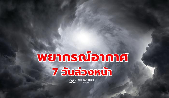 พยากรณ์ 7 วัน 27864