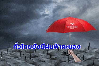 รูปข่าว พยากรณ์อากาศวันนี้ เตือน 35 จังหวัดยังมีฝนฟ้าคะนอง ฝนตกหนักบางพื้นที่