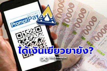 รูปข่าว เช็ควิธีสมัคร 'พร้อมเพย์' ผูกกับบัตรประชาชนรับเงินเยียวยา ม.33 ที่นี่!!