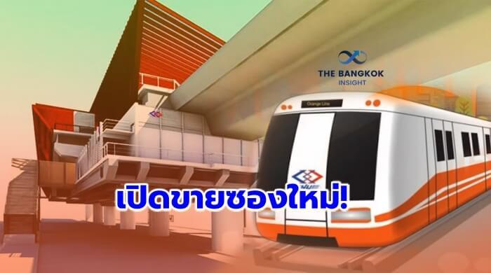 รถไฟฟ้า 210820 0