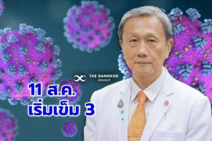รูปข่าว ศิริราชได้ 'วัคซีนไฟเซอร์' แล้ว 11 ส.ค. เริ่มบูสเตอร์เข็ม 3 ทั่วไทยฉีดวัคซีนแล้ว 18.57 ล้านโดส